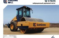Дорожный Каток Liugong CLG 614H
